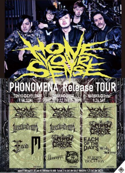 honeyoursense_jptour2016