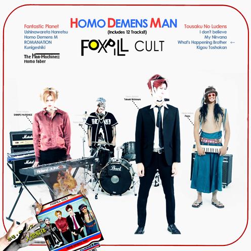 foxpill_homocover