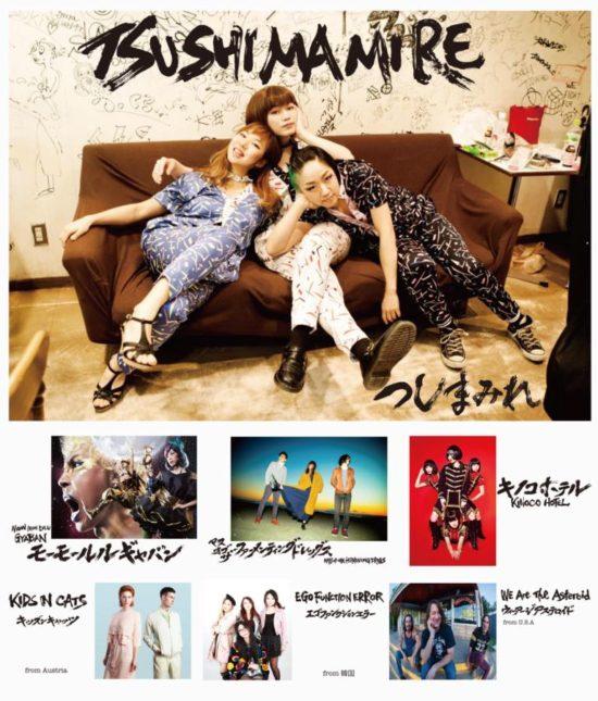 tsushimamire_tour2016