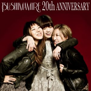 Tsushimamire celebrates its 20th anniversary with a compilation album [updated with videos]