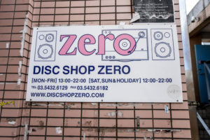 Disc Shop Zero's legendary owner Naoki E-jima passed away